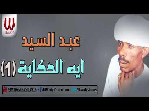 عبد السيد أيه – الحكاية  – الجزء الأول /  ABD EL SAID – AEH ELHKAYA