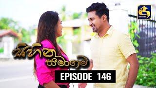 SIHINA SAMAGAMA Episode 146 ||''සිහින සමාගම'' || 22nd December 2020 Thumbnail