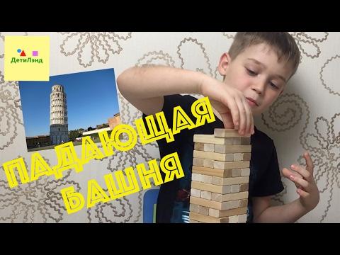Обзор игры Падающая Башня | Jenga