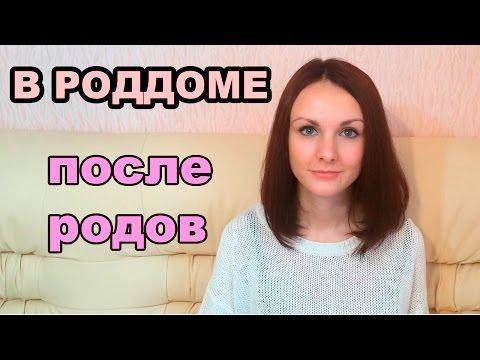 РОДДОМ/ Послеродовое отделение/Моя история