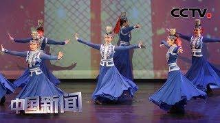 [中国新闻] 第六届两岸非物质文化遗产月系列活动在高雄举行 | CCTV中文国际