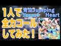 1人でコールしてみた!青空Jumping Heart / Aqours【ラブライブ!サンシャイン!!】4th LoveLive!