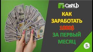 #CashUPSystem Как заработать 1000$ уже за первый месяц