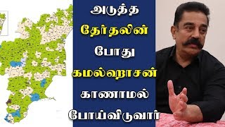 Kamal Haasan Politics is end in next election - Makkal Needhi maiam | Vishwaroopam 2 | Kamal