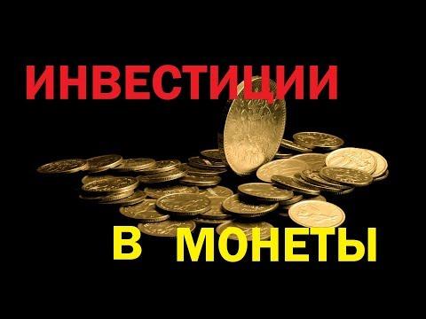 Инвестиции в драгоценные монеты/какие монеты покупать для заработка