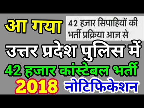 UP Police constable Bharti notification latest Update 2018