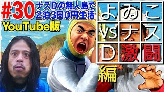 破天荒ナスDの無人島で 2泊3日0円生活 YouTube版。 今回、ナスDは無人島...