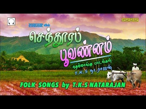 Senthoora Poovannam | T.K.S.Natarajan | Tamil Folk Songs