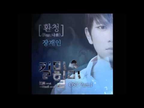 Hallucinations (환청) (by Jang Jane 장재인 (Feat. NaShow 나쑈))