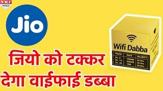 Jio से सस्ता Plan लेकर आया Wifi Dabba , 2 rupees से Data की शुरुआत