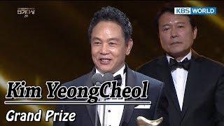 Video 'My Father Is Strange' Kim Yeong Cheol wins Grand Prize! [2017 KBS Drama Awards/2018.01.07] download MP3, 3GP, MP4, WEBM, AVI, FLV April 2018