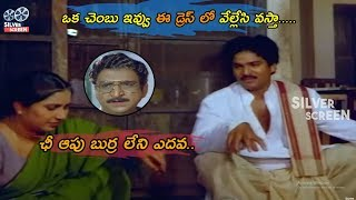 Rajendra Prasad Funny Comedy Scene   Telugu Scenes   Silver Screen Movies