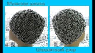 Мужская шапка шахматным узором ,вязание крючком,crochet hat (шапка №142)