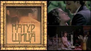 "Музыка из фильма ""Натурщица"" - Трек №3"