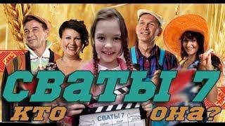 Лучший сериал СВАТЫ-7!  В 7 сезоне сериала Сваты мы встретим новых актеров