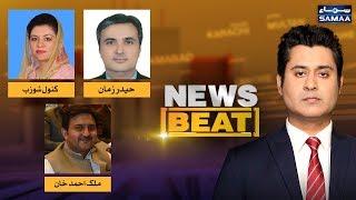 News Beat | SAMAA TV | 21 September 2019