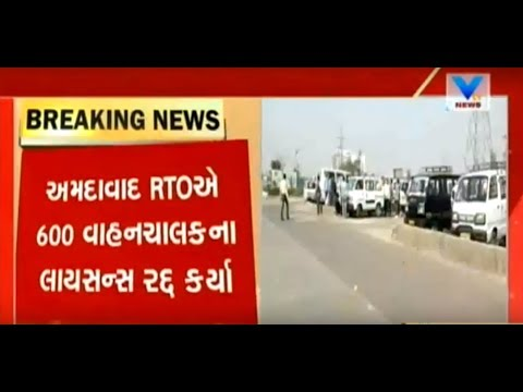 Ahmedabad: RTO has suspended Licence of 600 drivers for not paying E-Memo | Vtv News