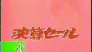 1987 青森ローカルCMなど