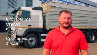 видео Грузовое КАСКО