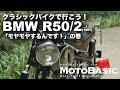 ?????????? BMW R50/2 ?????????????? BMW R50/2 (1967) Motovlog?