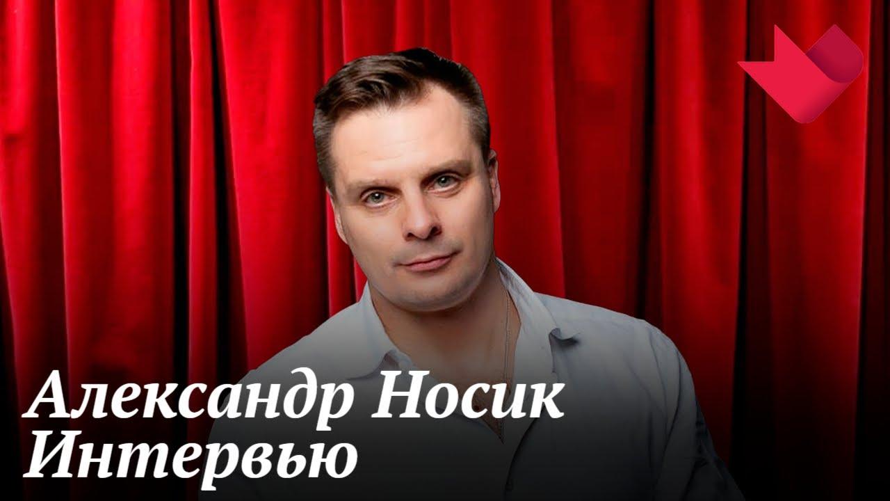 Интервью с Александром Носиком   Золотая рыбка