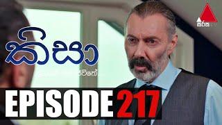Kisa (කිසා)   Episode 217   22nd June 2021   Sirasa TV Thumbnail