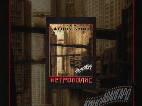 Метрополис смотреть онлайн мультфильм