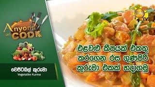 එළවළු කීපයක් එකතු කරගෙන රස ගුණපිරි කුරුමා එකක් හදාගමු... - Vegetable Kurma | Anyone Can Cook Thumbnail