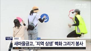 [JTV 뉴스] 새마을금고, '지역상생' 벽화 봉사활동…
