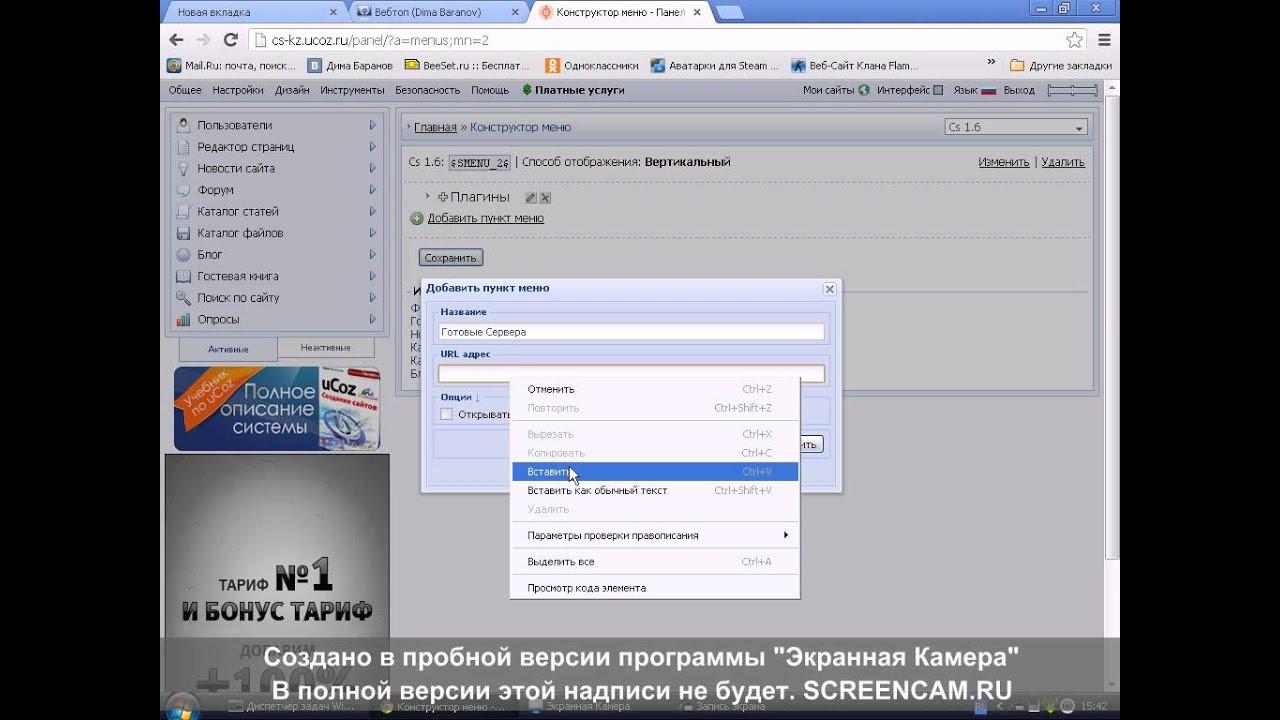 Как сделать подразделы на сайте как импортировать базу данных на хостинг