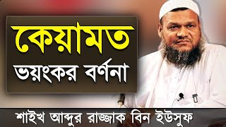 Jumar Khutba Keyamot by Abdur Razzak bin Yousuf - New Bangla Waz