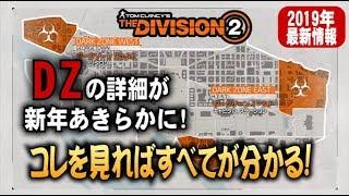 【Division2】コレを見れば分かる! ゆっくり解説2019年最新情報のご紹介。