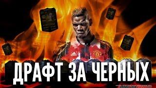 В ЖЕНЮ ВСЕЛИЛСЯ БАБАТУМБА ДРАФТ FIFA 2016