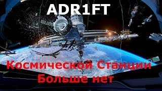 ADR1FT Кругом обломки #1