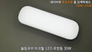 LED 주방등 슬림큐브 아크릴 30W