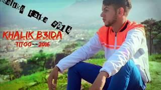 TiToo - KhaLik B3iDa 2016