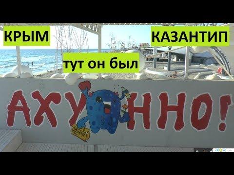 Крым. 2017. Казантип. Посетили место проведения. thumbnail