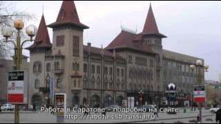 видео Работа в Саратове