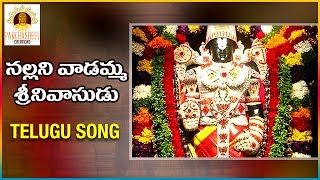 Lord Venkateswara Swamy Songs | Balaji Telugu Devotional songs | Nallani Vadamma Srinivasudu