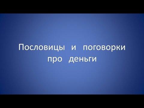 Пословицы и поговорки про русский язык