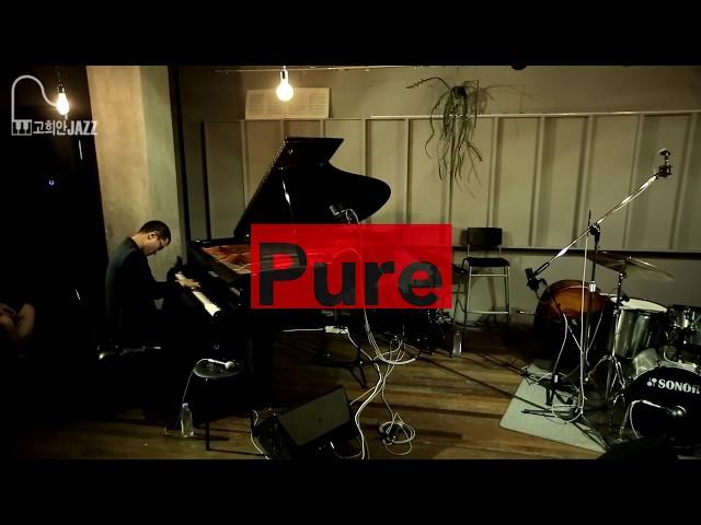 Pure - Heean Ko (고희안)