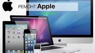 Курсы по ремонту техники Apple с трудоустройством