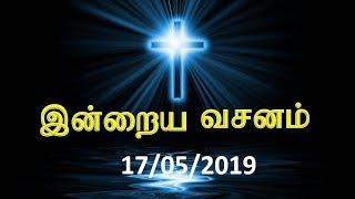 இன்றைய வசனம் [17/05/2019] - Today Bible Verse - Tamil Bible Verse
