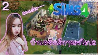 The Sims 4 #2 ตกแต่งภายในบ้าน | Oporcony ❤