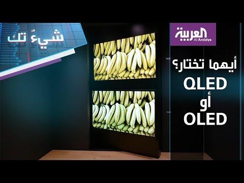 شيء تك   هل تشتري شاشة  QLED أم OLED ؟