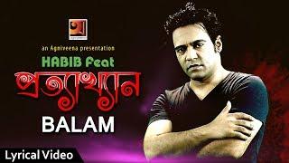 Habib ft Balam | Prottyakkhan | Bangla Song 2018 |  Lyrical Video | ☢ EXCLUSIVE ☢
