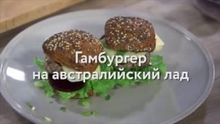 Юлия Высоцкая — Гамбургер на австралийский лад