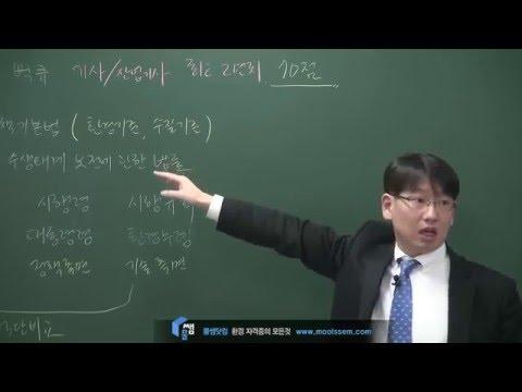 수질환경기사 필기 - 수질관계법규 최신학습법 (이종혁)