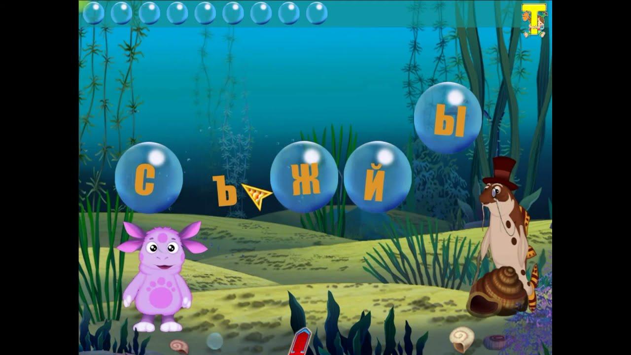 Лунтик: Подводные Буквы. Алфавит для детей. Игра Лунтик ...