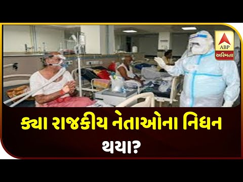 Which Political Leaders Have Died So Far Due To Coronavirus?   ABP Asmita